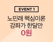 노민래 핵심이론 강좌가 한달만 0원