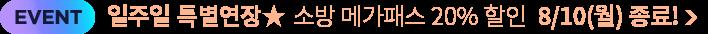 8/3(월)마감! 재도전/타사 수강생 20% 할인 쿠폰 증정
