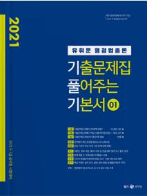 2021 유휘운 행정법총론 기출문제집 풀어주는 기본서(기.풀.기.)