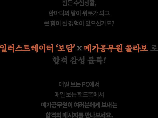 일러스트레이터 '보담'x메가공무원 콜라보로 합격 감성 듬뿍!