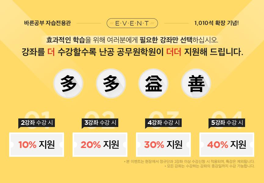 바른공부 자습전용관 1,010석 확장 기념!