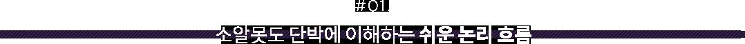 #01. 소알못도 단박에 이해하는 쉬운 논리 흐름