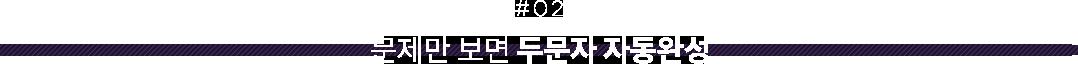 #02. 문제만 보면 두문자 자동완성