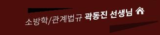 소방학/관계법규 곽동진 선생님홈