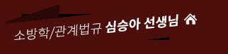 소방학/관계법규 심승아 선생님홈
