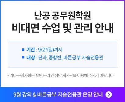 난공 공무원학원 휴원 연장 안내 팝업