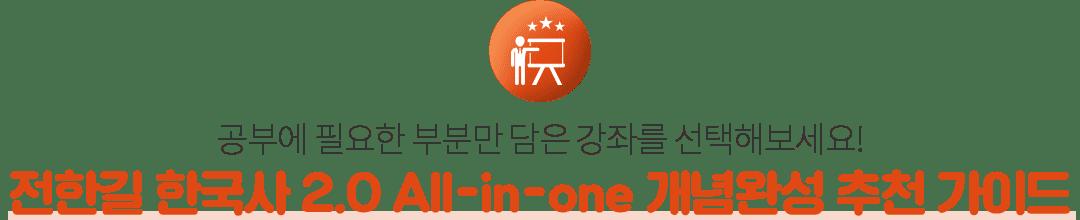전한길 한국사 2.0 All-in-one 개념완성 추천 가이드