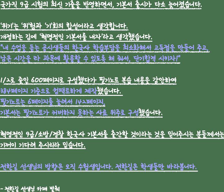 전한길 선생님 카페 텍스트 발췌