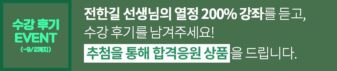 수강후기 event (~9/2까지)