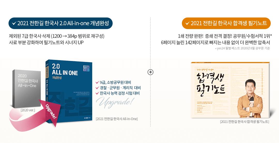 공시 한국사 기본서의 혁명