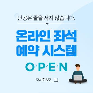 온라인 좌석 예약 시스템 OPEN