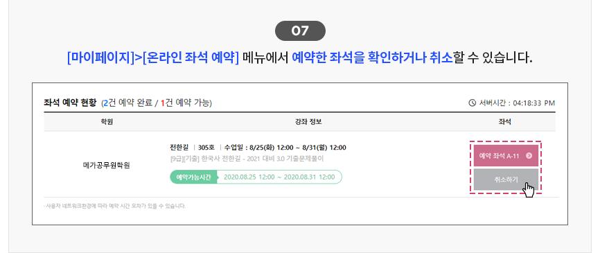 7. [마이페이지]>[온라인 좌석 예약] 메뉴에서 예약한 좌석을 확인하거나 취소할 수 있습니다.