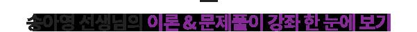 송아영 선생님의 이론 & 문제풀이 강좌 한 눈에 보기