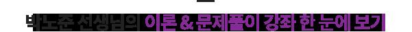 박노준 선생님의 이론 & 문제풀이 강좌 한 눈에 보기