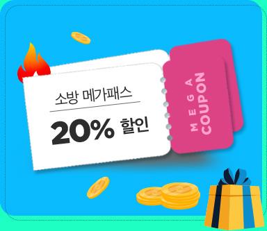 이벤트 선물 소방메가패스 20%할인