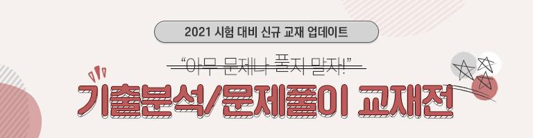 2021 기출분석/문제풀이 교재전
