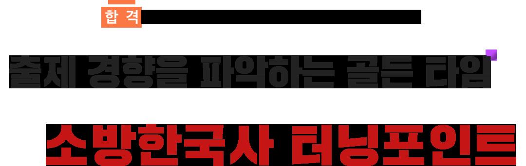 소방한국사 터닝포인트