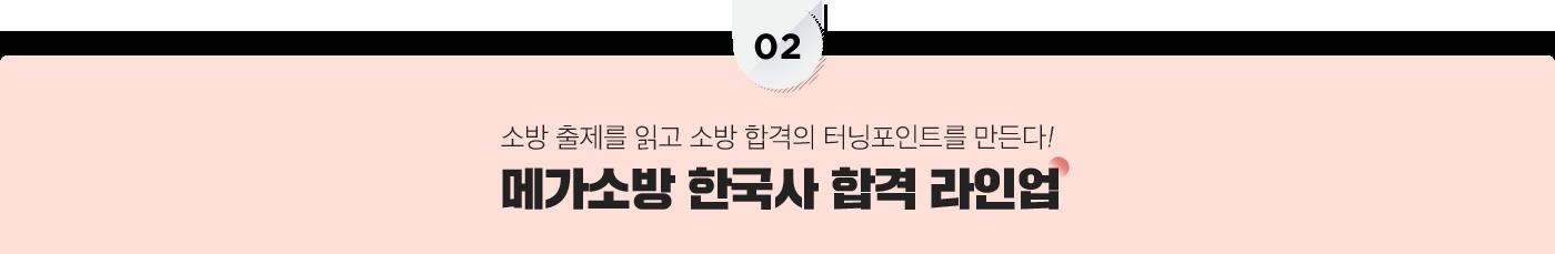 메가소방 한국사 합격 라인업