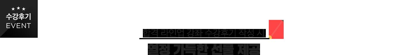 합격 라인업 강좌 수강후기 작성 시, 열정 가득한 선물 제공