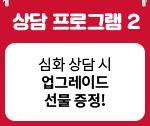 심화 상담 시 업그레이드 선물 증정!