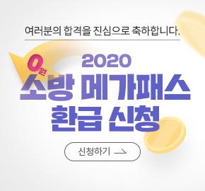 2020 1차 소방 메가패스 환급신청