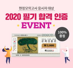 2020 필기 합격 인증 이벤트(100%증정)