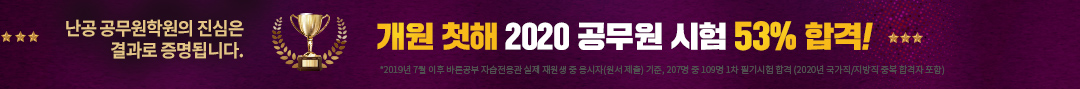 개원 첫해 2020 공무원 시험 53% 합격!