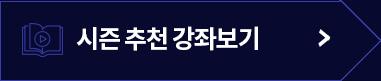 시즌 추천 강좌보기