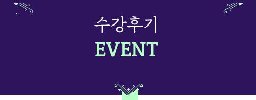 수강후기 EVENT