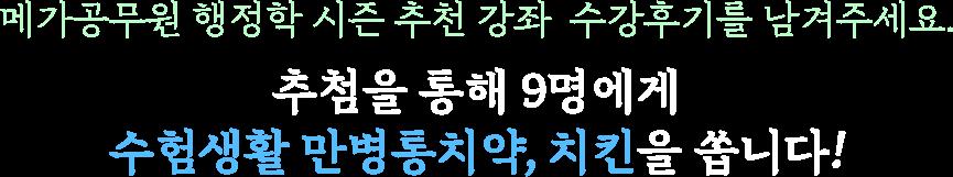 메가공무원 행정학 시즌 추천 강좌 수강후기를 남겨주세요. 추첨을 통해 9명에게 수험생활 만병통치약, 치킨을 쏩니다!