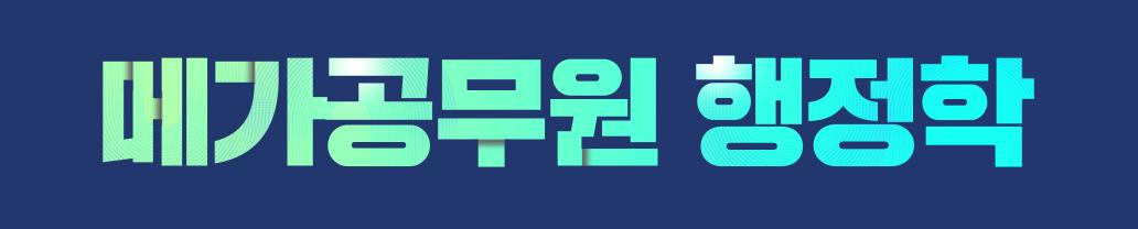 메가공무원 행정학