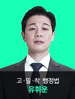 유휘운 선생님