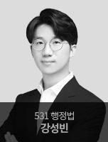 강성빈 선생님