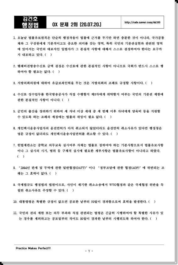 김건호 교재 미리보기 1