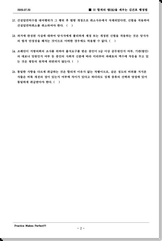 김건호 교재 미리보기 2