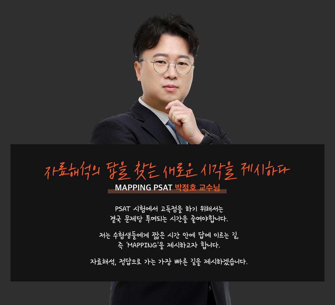 자료해석 박정호 교수님