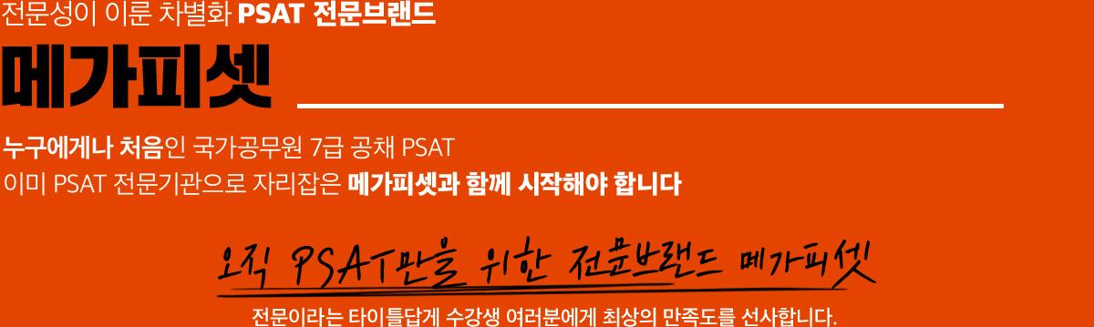 전문성이 이룬 차별화 PSAT 전문브랜드 메가피셋