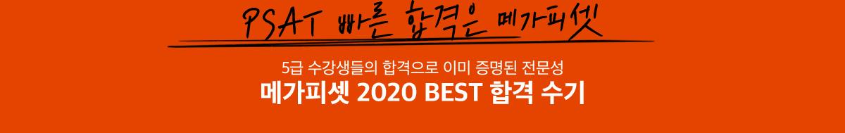 5급 수강생들의 합격으로 이미 증명된 전문성 메가피셋 2020 BEST 합격 수기