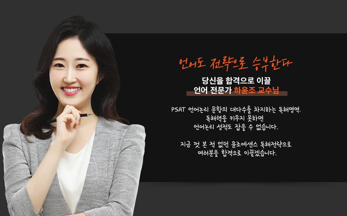 언어논리 하윤조 교수님