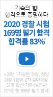2020 경찰 시험 169명 필기 합격! 합격률 83%