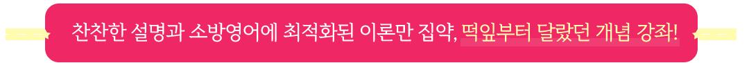 2019 소방공무원 합격자에게 듣는 개념 is 송아영인 이유!