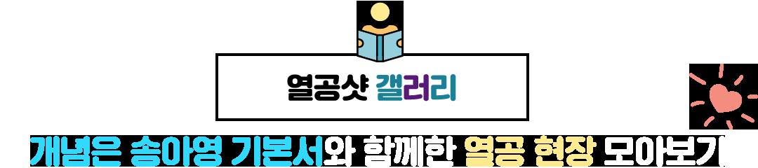 열공샷 갤러리. 개념은 송아영 기본서와 함께한 열공 현장 모아보기