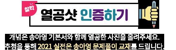 개념은 송아영 기본서와 함께 열공한 사진을 올려주세요. 추첨을 통해 2021 실전은 송아영 문제풀이 교재를 드립니다.