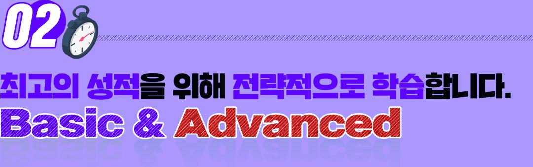 최고의 성적을 위해 전략적으로 학습합니다. Basic & Advanced