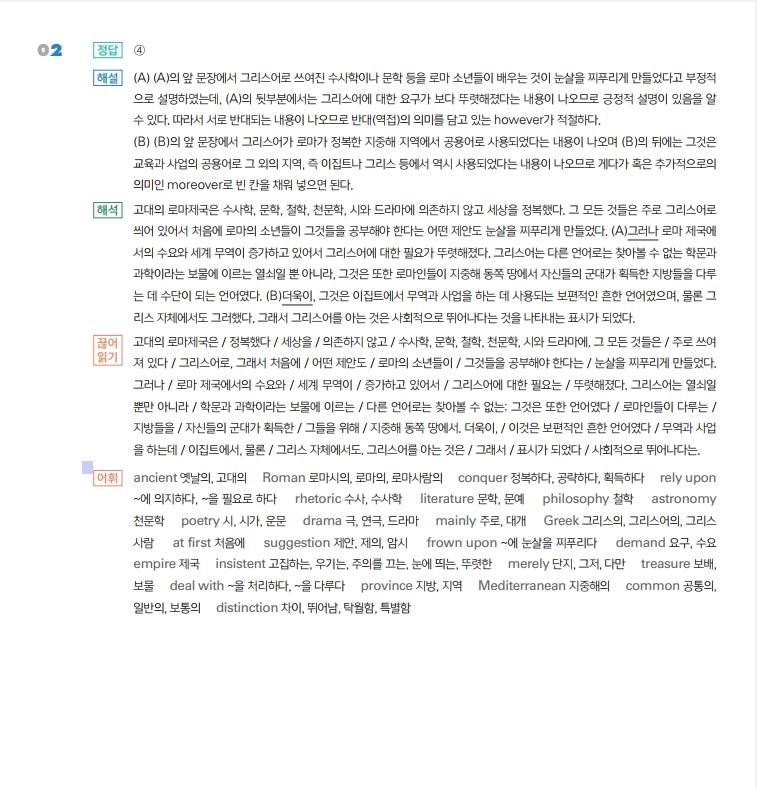 조태정 교재 미리보기 2