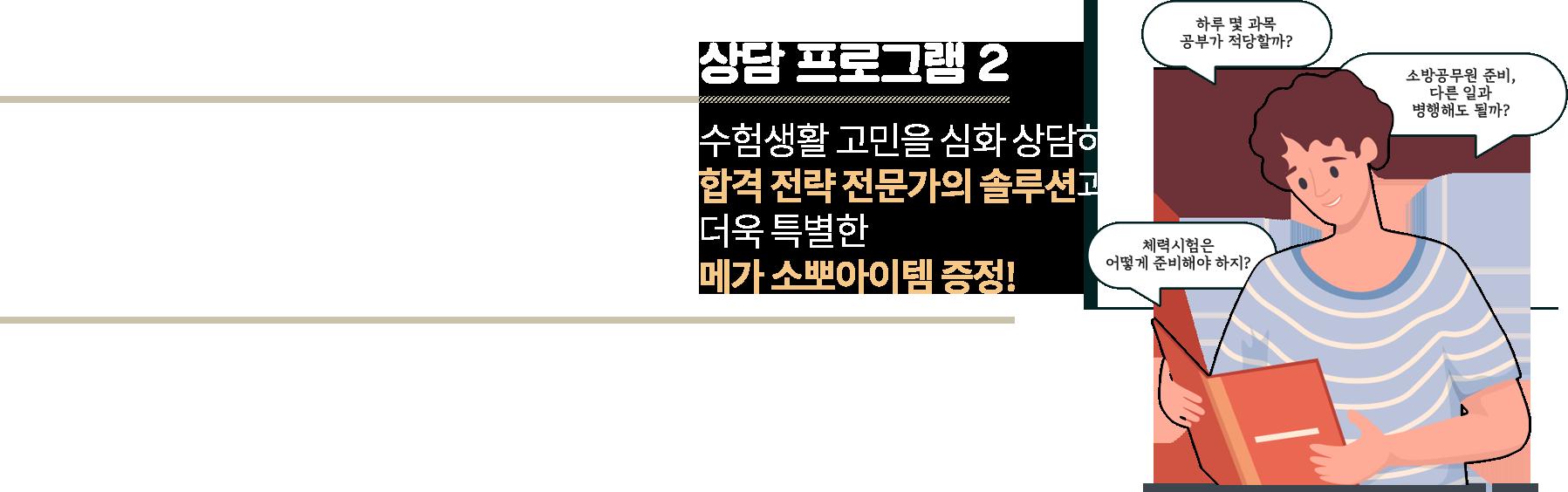 상담 프로그램 2. 심화 상담 시, 선생님의 솔루션과 더욱 특별한 메가 소뽀아이템 증정!