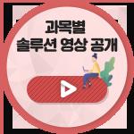 과목별 솔루션 영상 공개