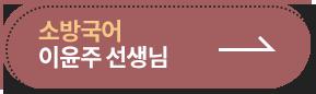 이윤주 선생님