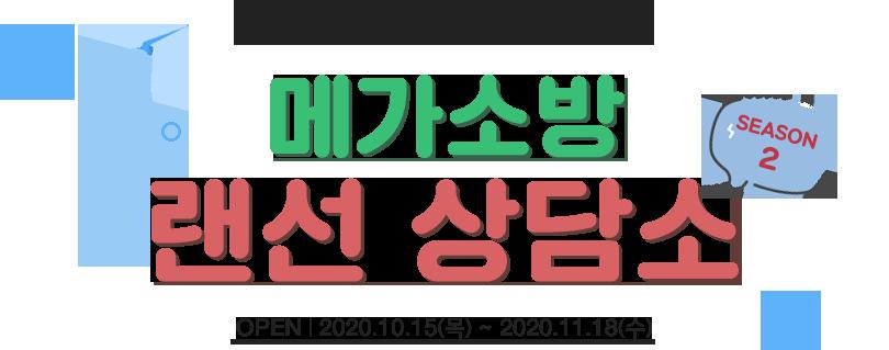 메가공무원 랜선상담소 open : 2020.10.15(목) ~ 2020.11.18(수)
