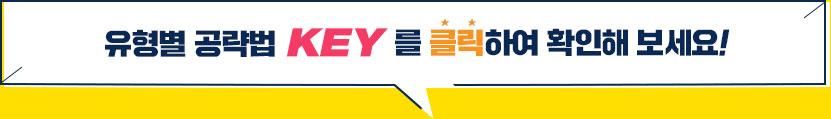 유형별 공략법 KEY를 클릭하여 확인해 보세요!